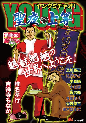 MiChao!クリスマス2007 YOUNG MiChao! 聖夜◆上等