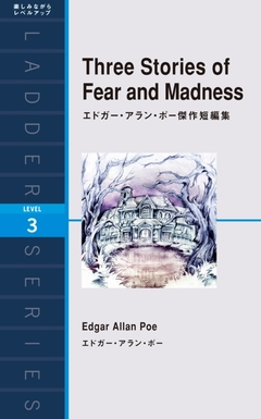 Three Stories of Fear and Madness