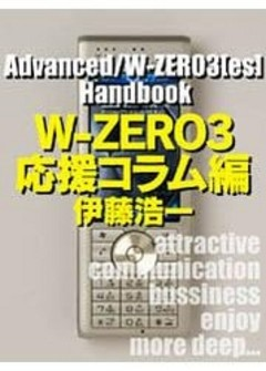 Advanced/W‐ZERO3[es]  Handbook<完全版>