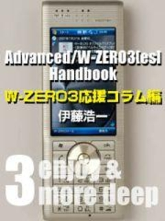 Advanced/W‐ZERO3[es]  Handbook<分冊版>