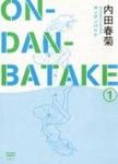 ON‐DAN‐BATAKE