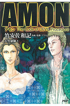 AMON The Code of DEVIL Procedure
