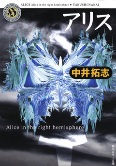 アリス Alice in the right hemisphere