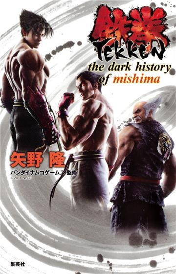 鉄拳 the dark history of mishima