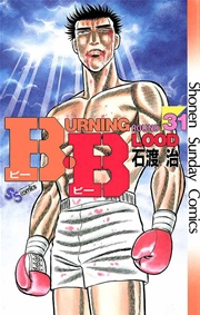 B・B(Burning・Blood)
