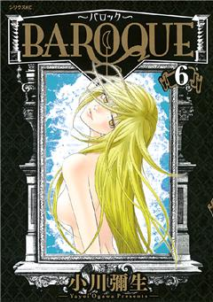 BAROQUE~バロック~
