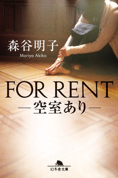 FOR RENT――空室あり――