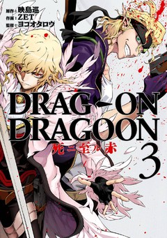 DRAG‐ON DRAGOON 死ニ至ル赤
