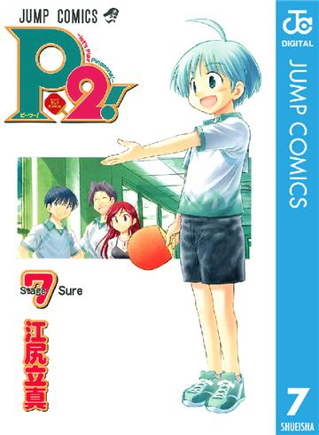 P2!―let's Play Pingpong!―