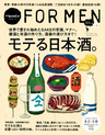 Hanako FOR MEN vol.10 モテる日本酒。