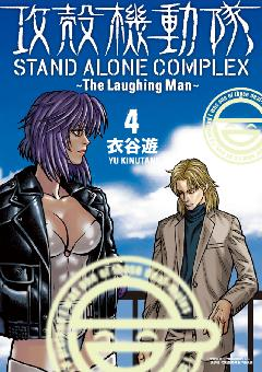 攻殻機動隊 STAND ALONE COMPLEX ~The Laughing Man~