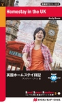 Homestay in the UK‐英国ホームステイ日記