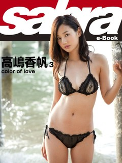 color of love 高嶋香帆3 [sabra net e‐Book]