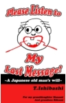 Please Listen to My Last Message!~A Japanese old man's will~