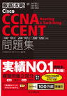 徹底攻略Cisco CCNA Routing & Switching/CCENT問題集 [100‐101J][200‐101J][200‐120J]対応