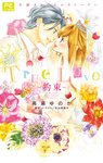 FCルルルnovels True Love -約束-