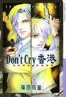 Don't Cry 香港