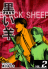 BLACK SHEEP 黒い羊