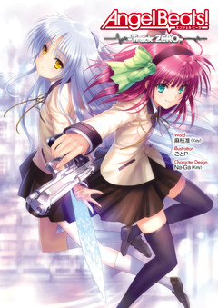 Angel Beats! ‐Track ZERO‐