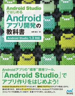 Android StudioではじめるAndroidアプリ開発の教科書
