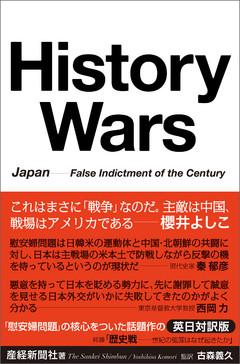 History Wars  Japan‐‐‐False Indictment of the Century 歴史戦 世紀の冤罪はなぜ起きたか