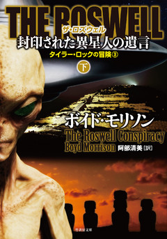 THE ROSWELL 封印された異星人の遺言
