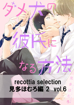 recottia selection 見多ほむろ編2