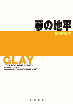 "GLAY~ツアー・ドキュメント・ストーリー~ 夢の地平 ""pure soul""TOUR '98&pure soul in STADIUM""SUMMER of '98"""
