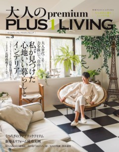 大人のpremium PLUS1LIVING Vol.3