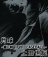 月球 -MOONLIGHT BASEBALL-