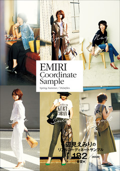 EMIRI Coordinate Sample ‐ Spring‐Summer/182styles ‐