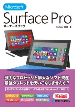 Microsoft Surface Proオーナーズブック
