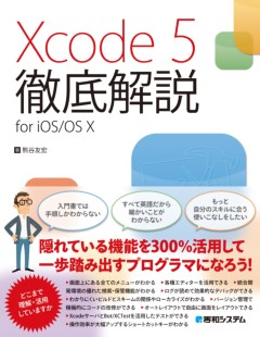Xcode 5 徹底解説 for iOS/OS X