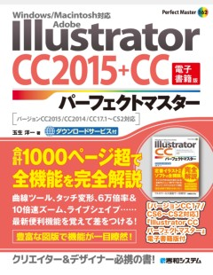 Adobe Illustrator CC 2015+CCパーフェクトマスター(電子書籍版) Windows/Macintosh対応