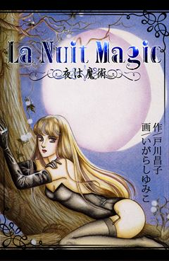 La Nuit Magic―夜は魔術