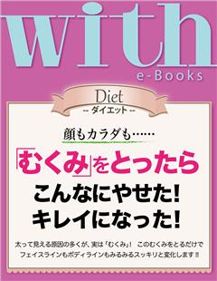 with e-Books 「むくみ…