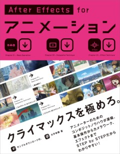 After Effects forアニメーション