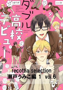 recottia selection 瀬戸うみこ編1