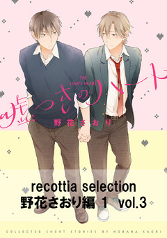 recottia selection 野花さおり編1