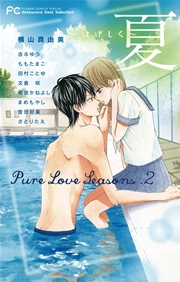 Pure Love Seasons 2 夏~はげしく~
