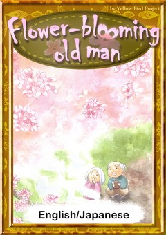 Flower‐blooming old man 【English/Japanese versions】