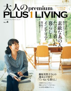 大人のpremium PLUS1 LIVING Vol.4