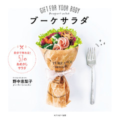 ブーケサラダ GIFT FOR YOUR BODY