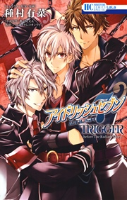 アイドリッシュセブン TRIGGER‐before The Radiant Glory‐