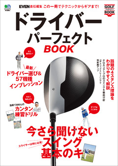 GOLF PERFECT BOOK series ドライバーパーフェクトBOOK