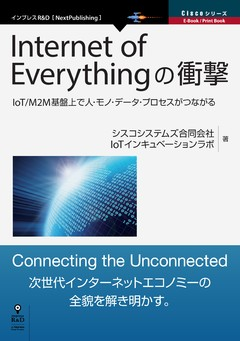 Internet of Everythingの衝撃