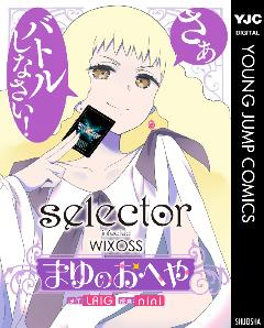 selector infected WIXOSS~まゆのおへや~