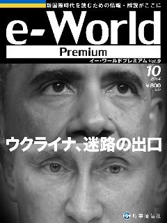 e-World Premium vol.9
