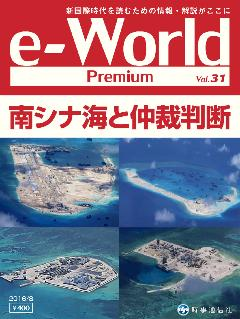 e-World Premium vol.31