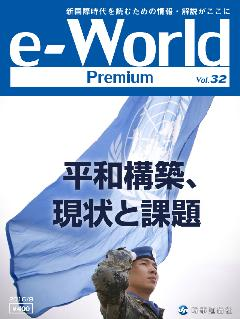 e-World Premium vol.32